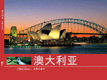 Panoramic Souvenir Gift Book: Australia [ Chinese Edition w/ Steve Parish Photography ]